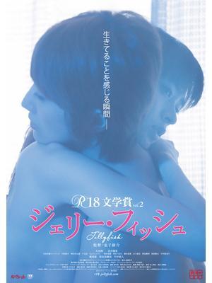 R-18文学賞 Vol.2 ジェリー・フィッシュ
