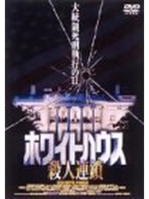 ホワイトハウス/殺人連鎖