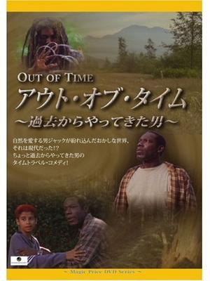 アウト・オブ・タイム 〜過去からやってきた男〜