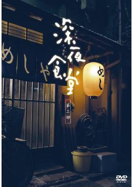 深夜食堂 2