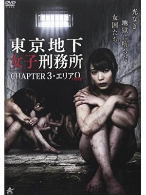東京地下女子刑務所 CHAPTER3・エリア0