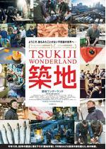 TSUKIJI WONDERLAND(築地ワンダーランド)