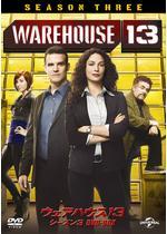 ウェアハウス13 シーズン3