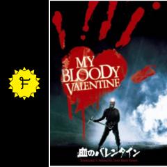 バレンタイン 血 の