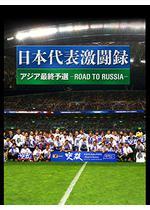 日本代表激闘録 アジア最終予選 ROAD TO RUSSIA
