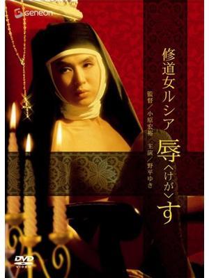 修道女ルシア 辱す