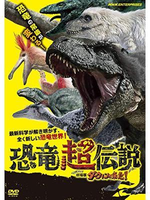 恐竜超伝説 劇場版ダーウィンが来た!