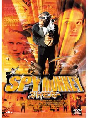 SpyMonkey スパイモンキー
