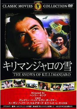 キリマンジャロの雪