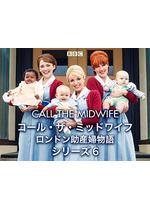 コール・ザ・ミッドワイフ ~ロンドン助産婦物語 シーズン6