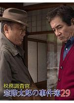 税務調査官・窓際太郎の事件簿29