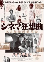 劇場版シネマ狂想曲 名古屋映画館革命