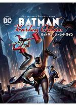 バットマン&ハーレイ・クイン