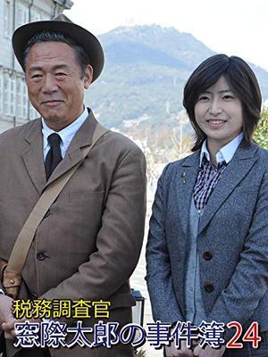 税務調査官・窓際太郎の事件簿24