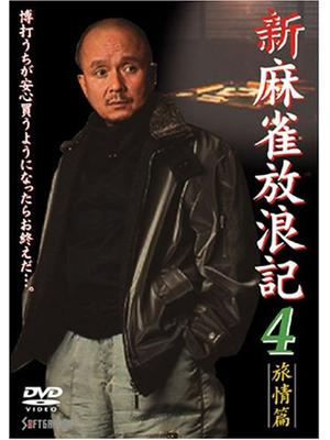新・麻雀放浪記4 旅情篇