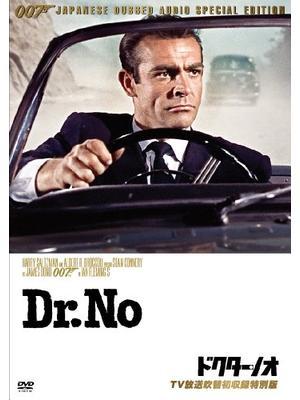 007/ドクター・ノオ