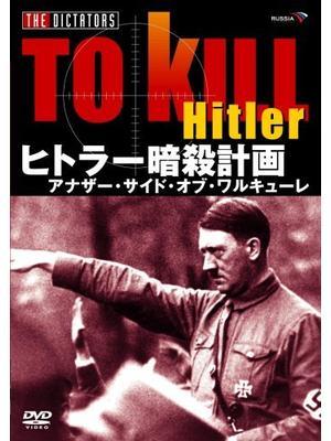 ヒトラー暗殺計画