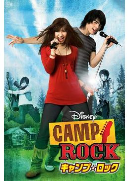 キャンプ・ロック