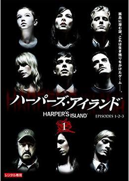 ハーパーズ・アイランド 惨劇の島