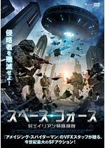 スペース・フォース 対エイリアン特殊部隊