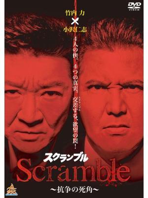 スクランブル 〜抗争の死角〜