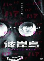 彼岸島 Love is over
