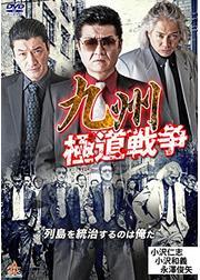 九州極道戦争