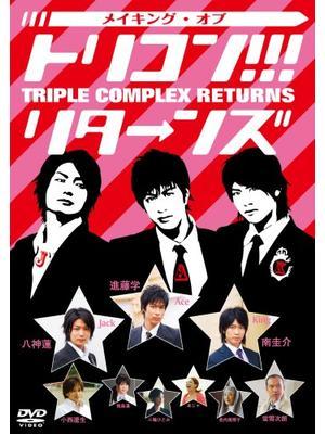 トリコン!!! triple complex