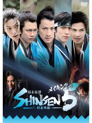 幕末奇譚 SHINSEN5 剣豪降臨