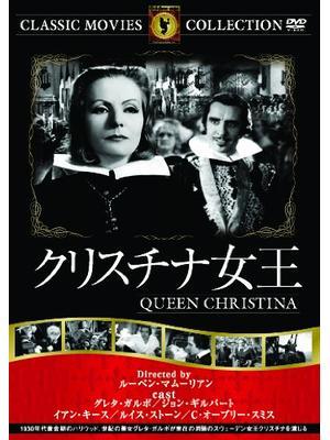 クリスチナ女王
