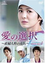愛の選択~産婦人科の女医~