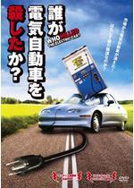 誰が電気自動車を殺したか?