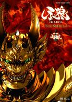 牙狼 GARO RED REQUIEM