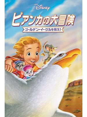 ビアンカの大冒険/ゴールデン・イーグルを救え!