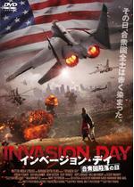インベージョン・デイ-合衆国陥落の日-