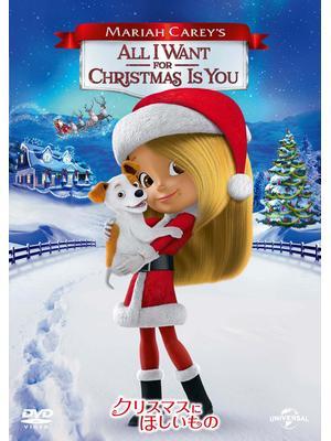 マライア・キャリー クリスマスにほしいもの