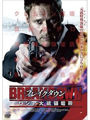 ブレイクダウン ロシア大統領暗殺