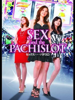 SEX and the PACHISLOT ~セックスアンドザパチスロ~