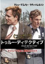 TRUE DETECTIVE/トゥルー・ディテクティブ