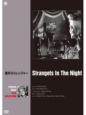 夜のストレンジャー
