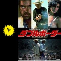 ダブルボーダー - 映画情報・レビュー・評価・あらすじ | Filmarks映画