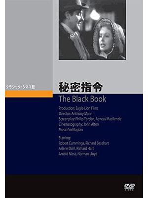 秘密指令(恐怖時代)/秘密指令 The Black Book