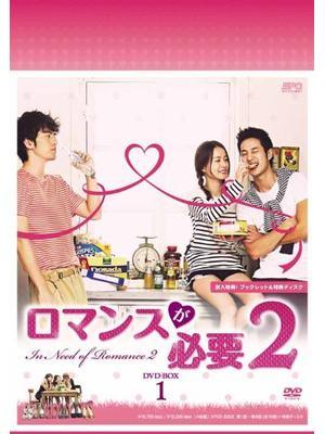 ロマンスが必要2
