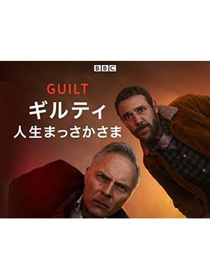 ギルティ 人生まっさかさま シーズン1