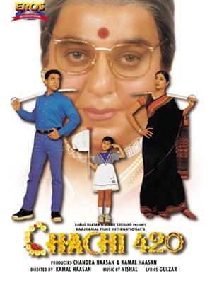 Chachi 420(原題)