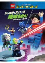 LEGO(R)スーパー・ヒーローズ:ジャスティス・リーグ 地球を救え!