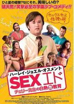 SEX エド チェリー先生の白熱性教育