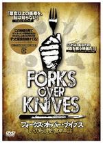 フォークス・オーバー・ナイブズ-いのちを救う食卓革命