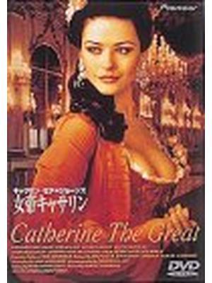 女帝キャサリン