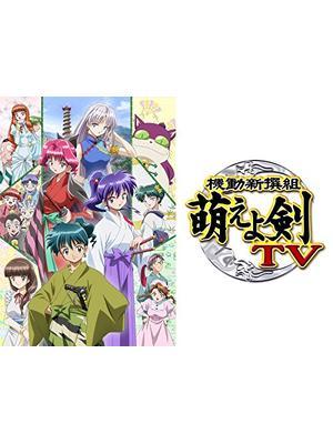 機動新撰組 萌えよ剣 TV